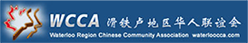 Waterloo Region Chinese Community Association logo